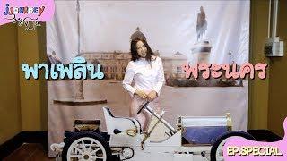 """J JOURNEY BY VJ JA EP. special """"พาเพลิน พระนคร"""""""