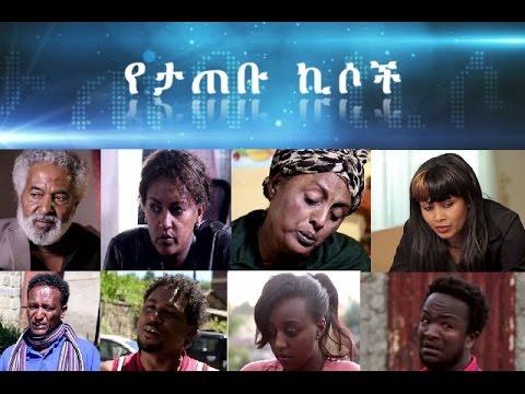 Ethiopian New Drama