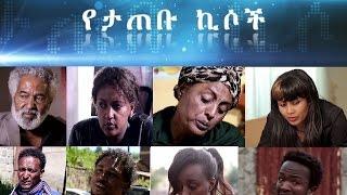 """Ethiopian New Drama """"Yetatebu Kisoch"""""""