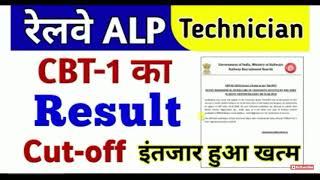Railway and technician CBT-1 results 2018 // ALP cut off 2018
