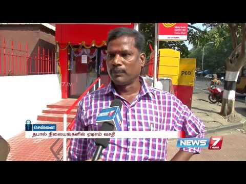 Indian Post launches ATM services in Tamil Nadu | News7 Tamil