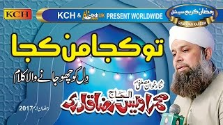 Download Allhaj Owais Raza Qadri 2017 || New Kallam || Most Beautiful Program 3Gp Mp4