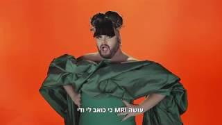 דרעק גאווה 2018 - אושר - I'm not your top