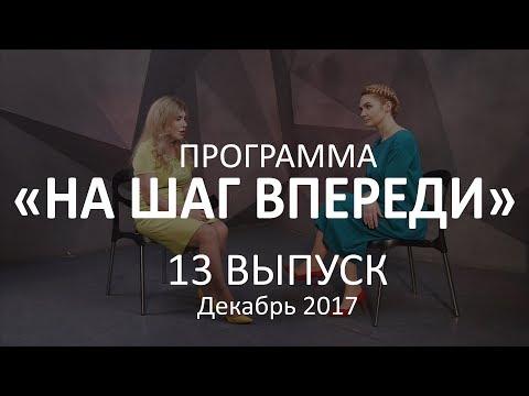"""13 выпуск """"На шаг впереди"""" ГЕОПОЛИТИЧЕСКИЙ ПРОГНОЗ"""
