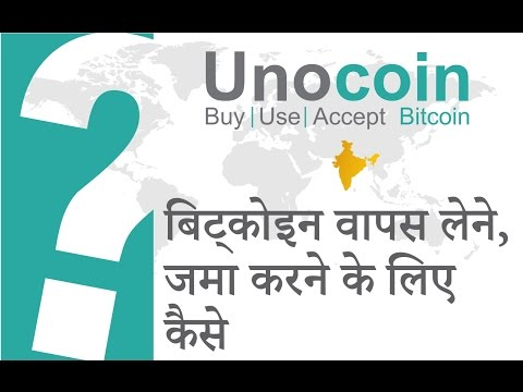 Unocoin - How To Deposit And Withdraw Bitcoin? - Hindi