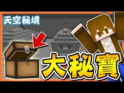 【巧克力】『Minecraft 兄妹生存:天空秘境III』金字塔大秘寶! (空中大陸生存)