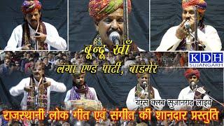 राजस्थानी लोक संगीत   बुन्दू खान लंगा एंड पार्टी    Rajasthani folk Song   Lok Geet    KDH Sujangarh