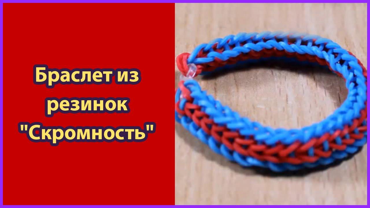 Плетение браслетов из резинок видео на рогатке скромность - Уроки жизни учитель.