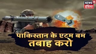 Pakistan के Nuclear Bomb तबाह करो | America-India Joint Operation | News18 India