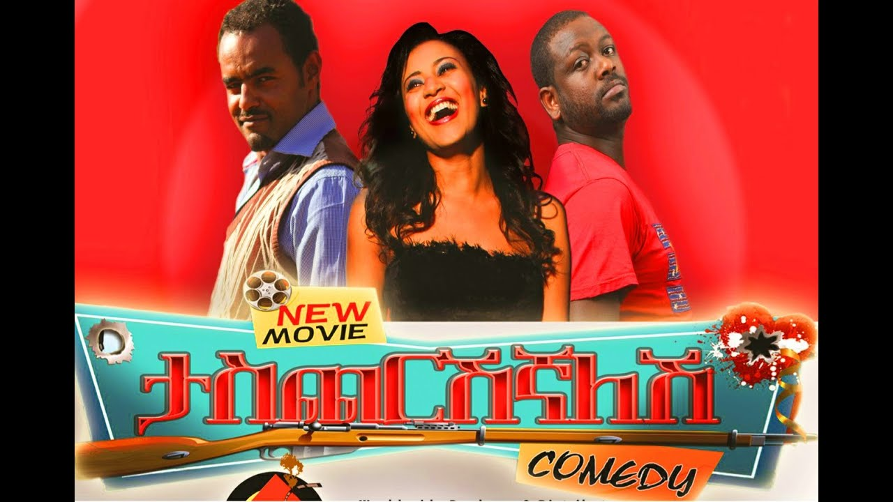 Taschershignalesh (Ethiopian Movie)