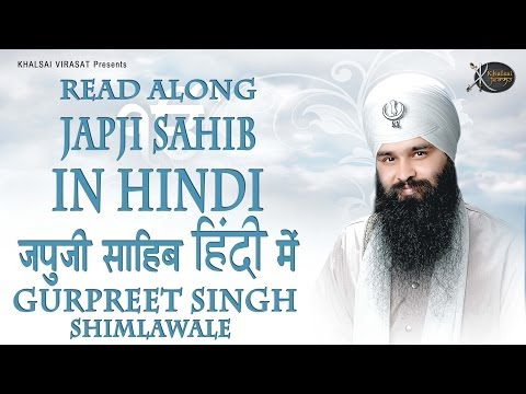Hindi | Japji Sahib | Read Along | Gurpreet Singh Shimla Wale | Learn Gurbani | Soothing | Relaxing