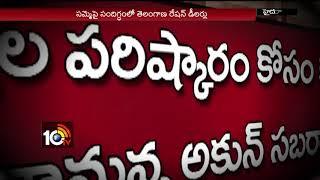 డైలమాలో రేషన్ డీలర్లు.. | Suspension on Ration Dealers Strike | Telangana