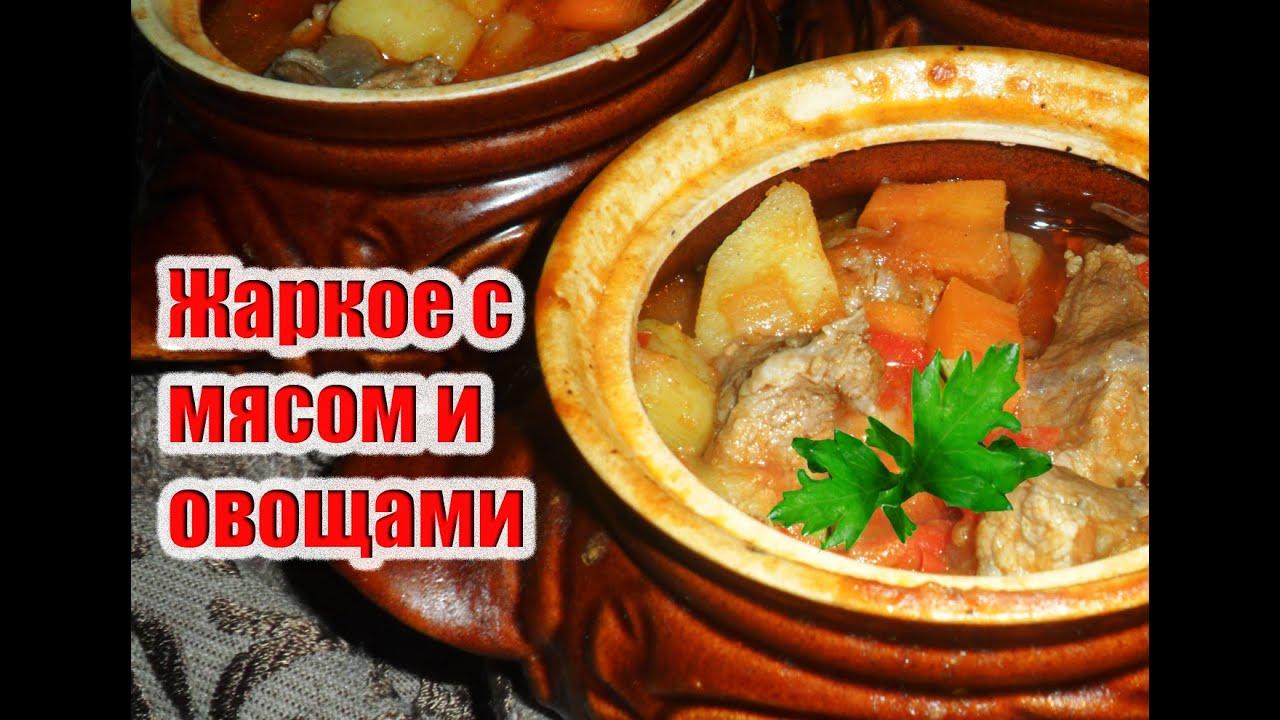 Русское жаркое в горшочках рецепт