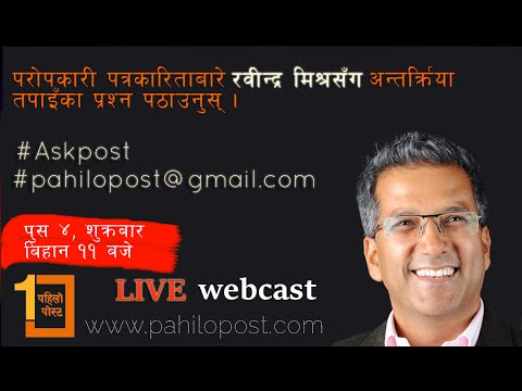 Interaction with Rabindra Mishra