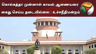 கொல்கத்தா முன்னாள் காவல் ஆணையரை கைது செய்ய தடையில்லை : உச்சநீதிமன்றம் | Rajeev Kumar | CBI | Saradha