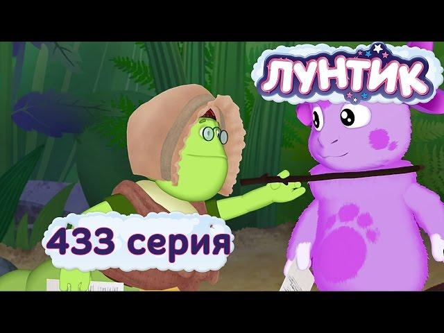 Лунтик - Новые серии - 433 серия. Актёрище (Мультик)