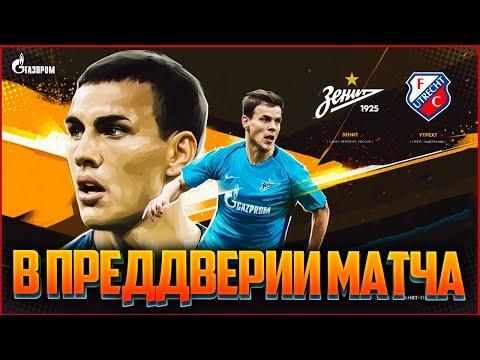 УТРЕХТ - ЗЕНИТ  16.08 I В ПРЕДДВЕРИИ МАТЧА I FIFA 17