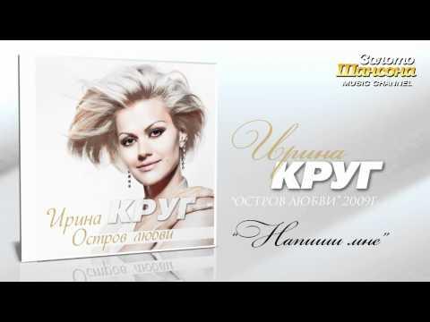 Ирина Круг - Напиши мне (Audio)