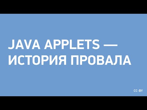Java applets — история провала