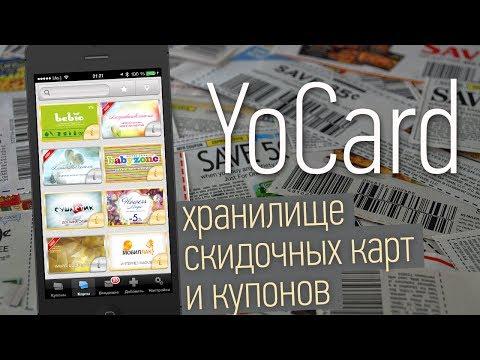 Обзор yoСard — хранилище скидочных карточек и купонов для iPhone