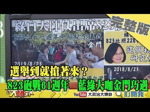 台灣-大政治大爆卦-20190823 1/2 選舉到就搶著來?823砲戰61週年 藍綠大咖金門巧遇