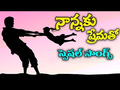 Father's Day Special Telugu Songs - Latest Telugu Songs - 2018
