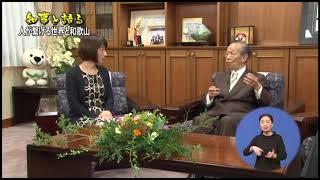 人が繋げる世界と和歌山