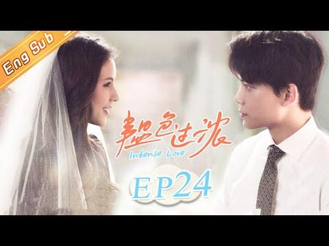 陸劇-韞色過濃-EP 24
