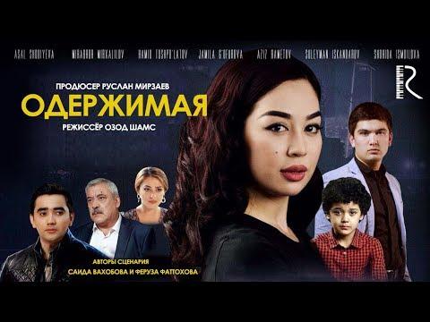 Одержимая | Вахший (узбекфильм на русском языке)