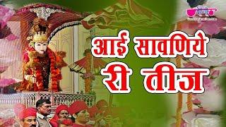 Hit Rajasthani Sawan Dance Song 2018   Aai Sawaniye Ri Teej   New Marwadi Festival Songs