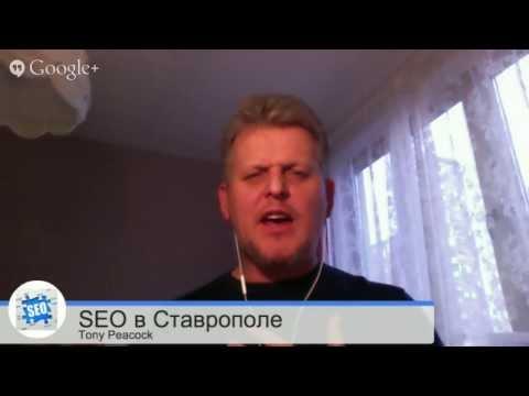 SEO: Продвижение сайта в Ставрополе