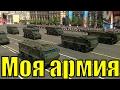 Песня Моя армия самая самая Непоседы парад Красная площадь mp3