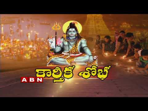 Karthika Masam Celebrations : Huge Devotees Rush At Lord Shiva Temples in AP