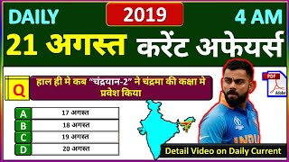 21 August daily current affairs gk in hindi 2019|करेंट अफेयर्स for topic study, yt study, gk track