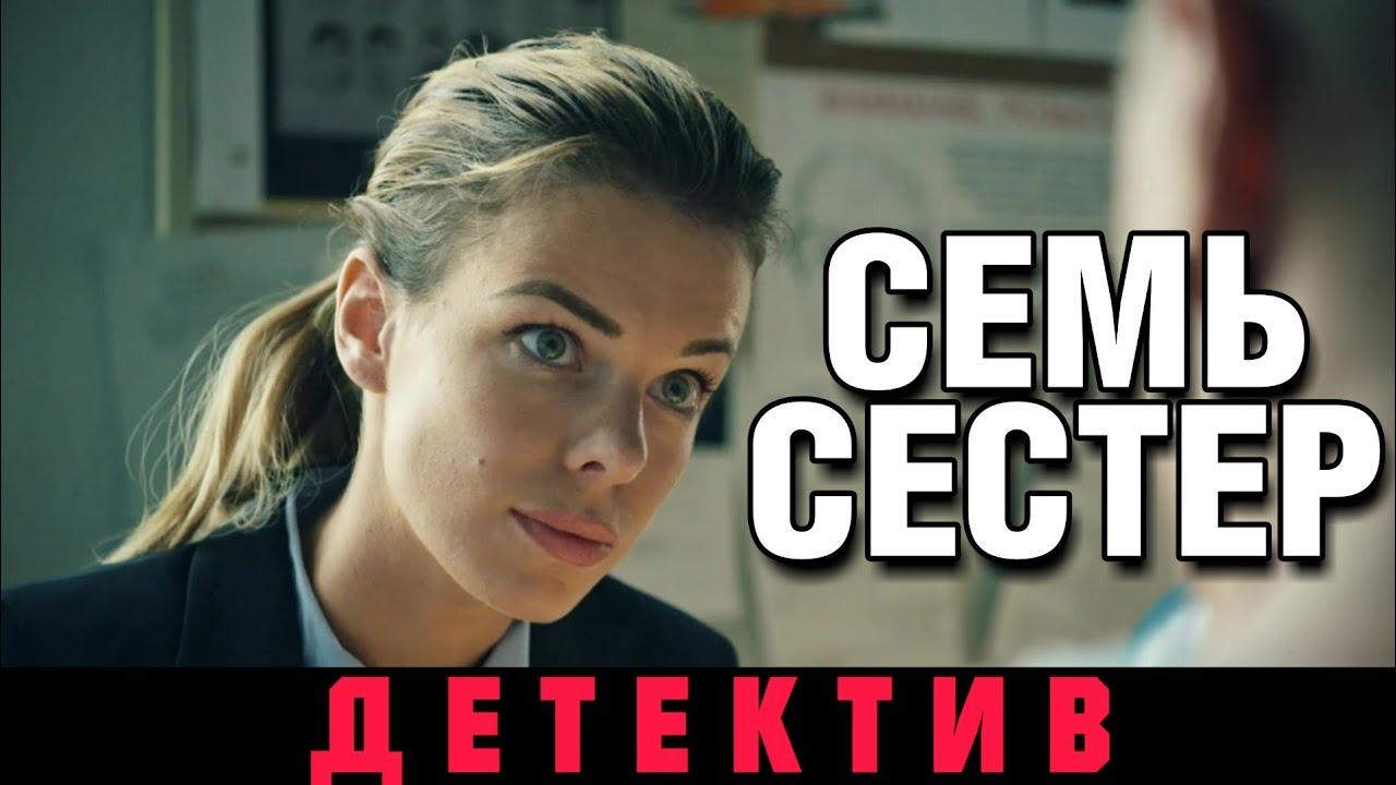 Новые зарубежные сериалы 2019 смотреть онлайн бесплатно