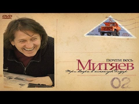 Митяев Олег - Праздник