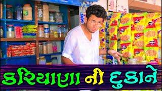 કરિયાણા ની દુકાને || dhaval domadiya