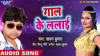 2018 का NEW HIT भोजपुरी Geet Tohra Gaal Ke Lalayi Sawan Kumar Bhojpuri Hit Songs 2018