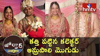 Warangal Collector Amrapali Wedding | Jordar News  | hmtv News