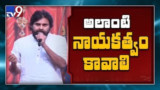 Pawan Kalyan Powerful Speech @ Bharatha Matha Maha Harathi - TV9