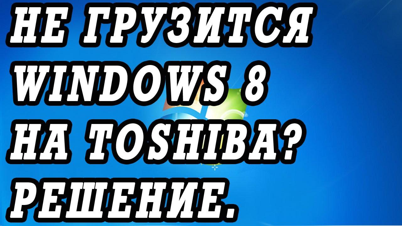 не загружается windows: