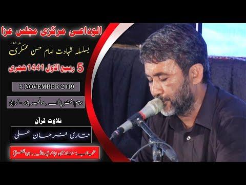 Tilawar Quran | Qari Farhan Ali | 5th Rabi Awal 1441/2019 - Nishtar Park Solider Bazar - Karachi