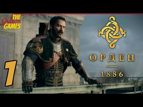 Прохождение The Order: 1886 (Орден: 1886) на Русском [HD PS4] - Часть 1 (Если ты рыцарь...)