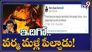 RGV shares Bahubali funny meme on Lakshmi's NTR