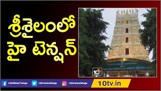 శ్రీశైలంలో హై టెన్షన్..తీవ్రమైన హిందూ, ముస్లిం దుకాణాల వివాదం High Tension at Srisailam Temple