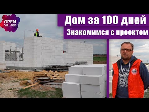 Дом за 100 дней!!! СтройХлам знакомит с проектом правильного дома