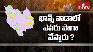 Who Will Win In Bhanswada Constituency? | TRS Vs Congress-TDP Vs BJP | hmtv