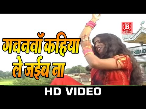 Latest Bhojpuri Song| Gawanwa Kahiya Le Jaiba|by Arbind Akela kallu Ji video