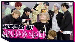 Download lagu [ENG SUB] 네오존의 왕! 이태용을 이겨라!! [보았다 ; BOATTA 6화 NCT127]