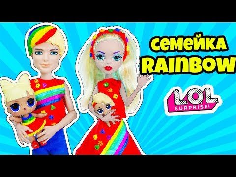СЕМЕЙКА СКИТЛС Куклы ЛОЛ Сюрприз! Мультик LOL Families Surprise Skittles   Распаковка Dolls Eye Spy
